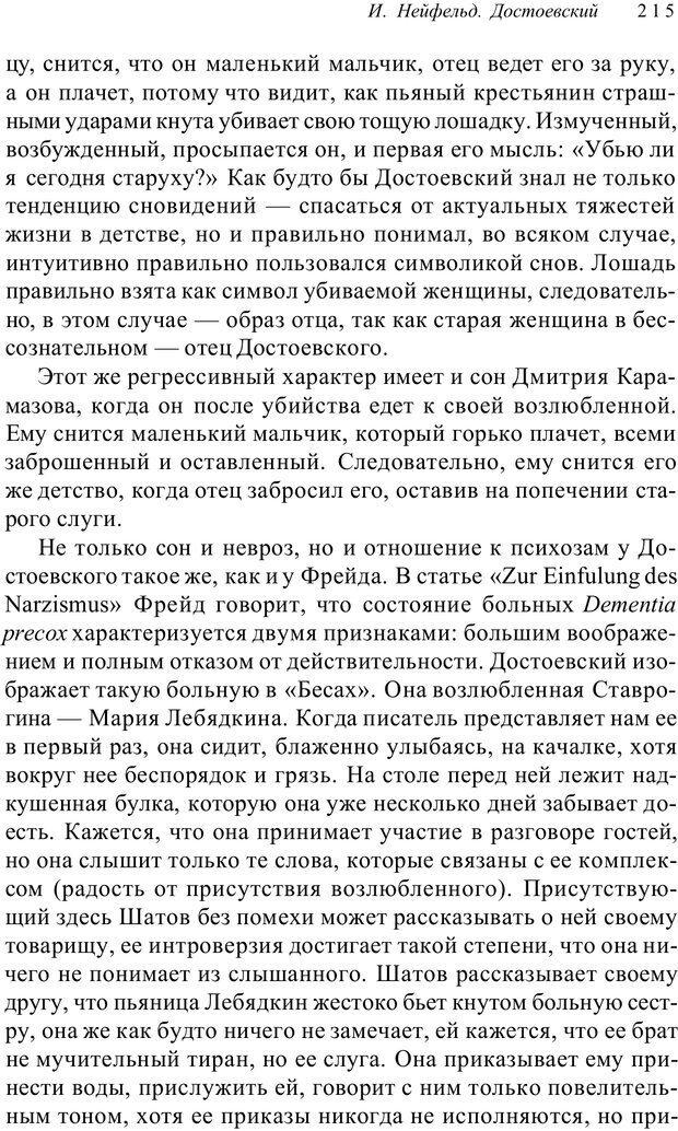 PDF. Классический психоанализ и художественная литература. Лейбин В. М. Страница 215. Читать онлайн