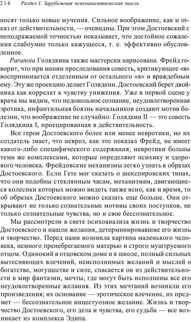 PDF. Классический психоанализ и художественная литература. Лейбин В. М. Страница 216. Читать онлайн