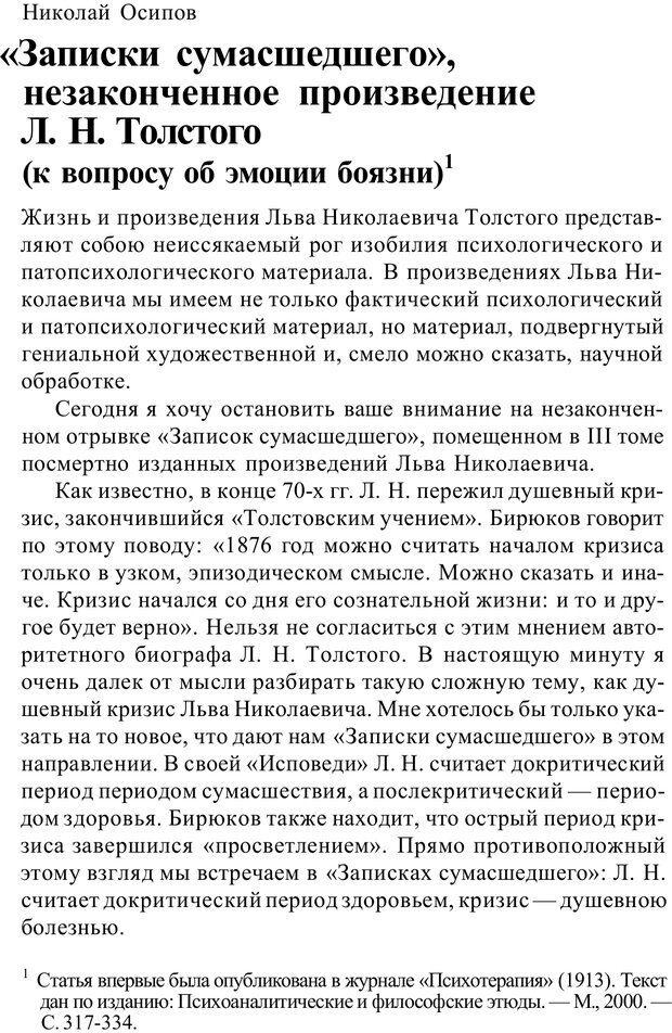 PDF. Классический психоанализ и художественная литература. Лейбин В. М. Страница 218. Читать онлайн