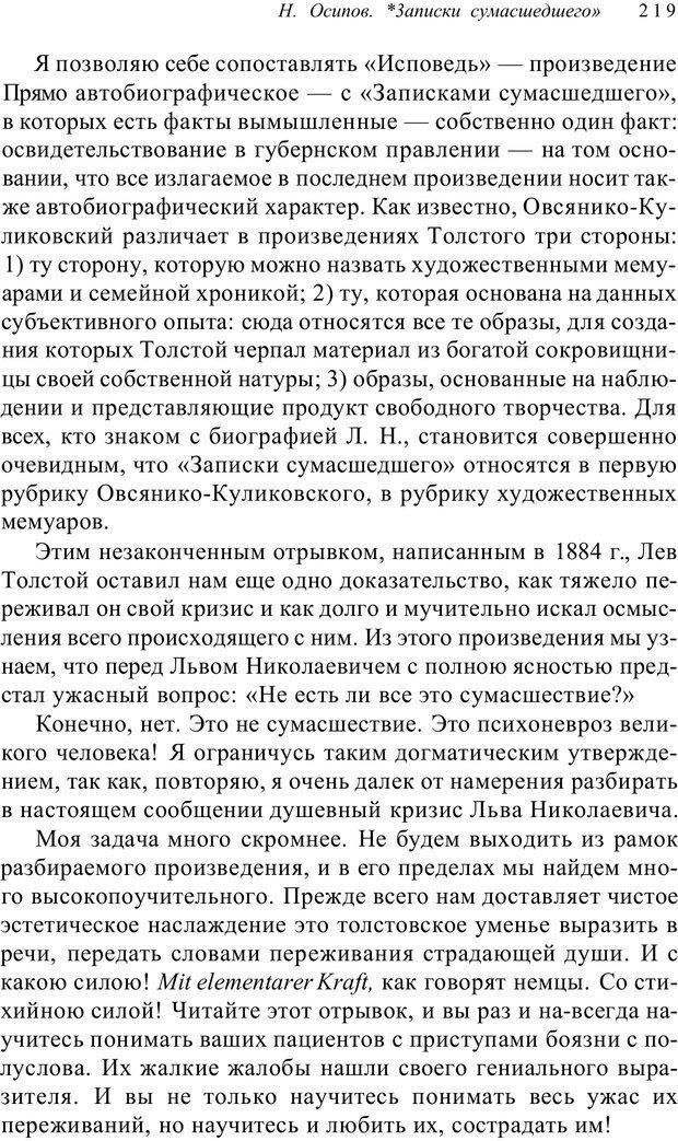 PDF. Классический психоанализ и художественная литература. Лейбин В. М. Страница 219. Читать онлайн