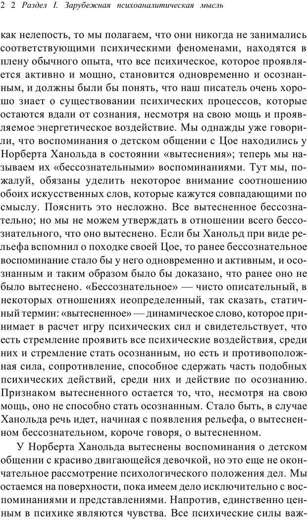 PDF. Классический психоанализ и художественная литература. Лейбин В. М. Страница 22. Читать онлайн