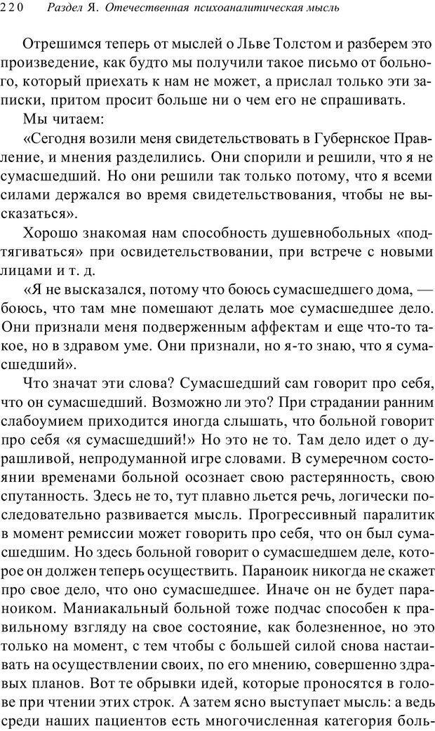PDF. Классический психоанализ и художественная литература. Лейбин В. М. Страница 220. Читать онлайн