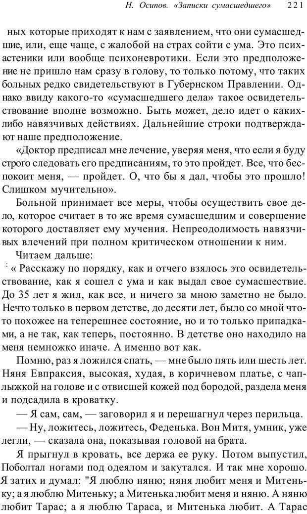 PDF. Классический психоанализ и художественная литература. Лейбин В. М. Страница 221. Читать онлайн