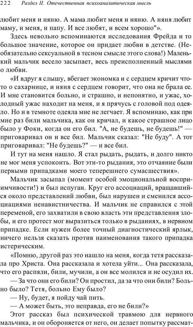 PDF. Классический психоанализ и художественная литература. Лейбин В. М. Страница 222. Читать онлайн