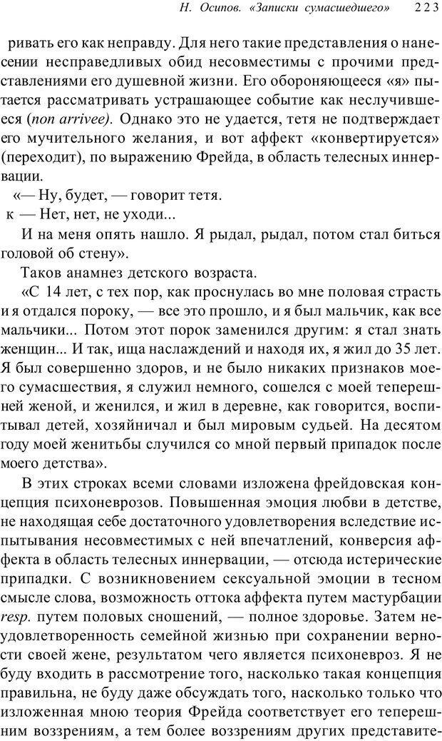 PDF. Классический психоанализ и художественная литература. Лейбин В. М. Страница 223. Читать онлайн