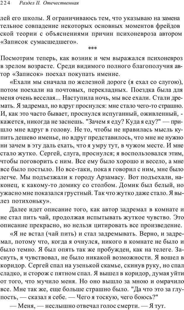 PDF. Классический психоанализ и художественная литература. Лейбин В. М. Страница 224. Читать онлайн