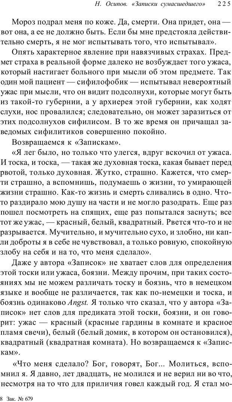 PDF. Классический психоанализ и художественная литература. Лейбин В. М. Страница 225. Читать онлайн