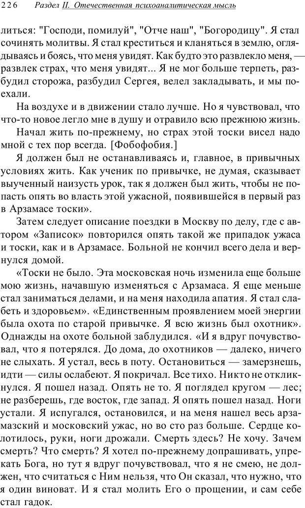 PDF. Классический психоанализ и художественная литература. Лейбин В. М. Страница 226. Читать онлайн