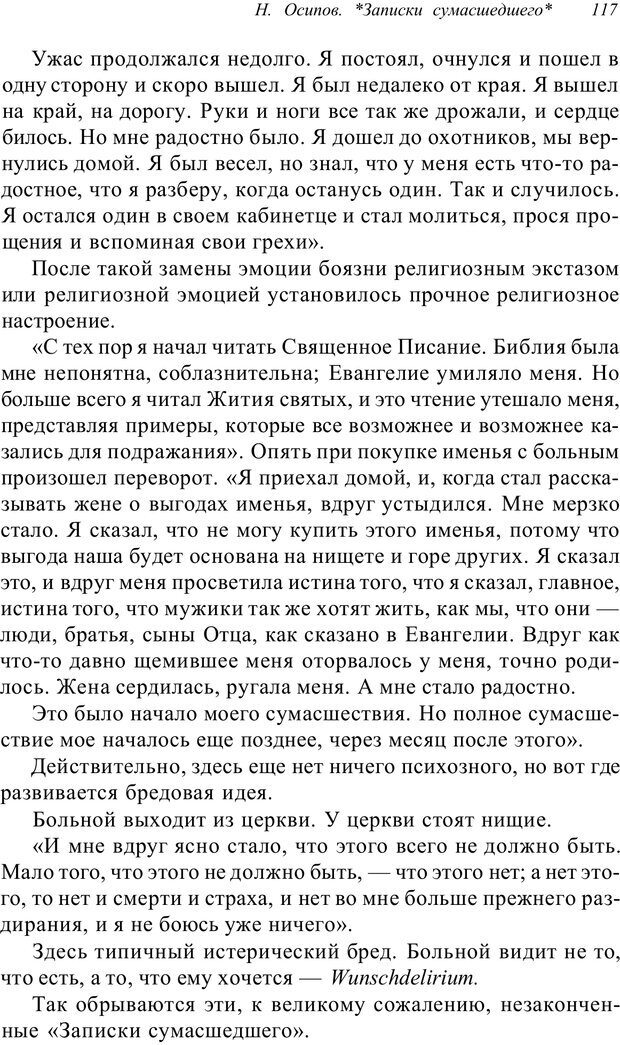 PDF. Классический психоанализ и художественная литература. Лейбин В. М. Страница 227. Читать онлайн