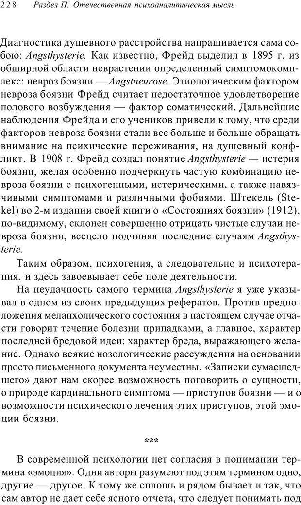 PDF. Классический психоанализ и художественная литература. Лейбин В. М. Страница 228. Читать онлайн