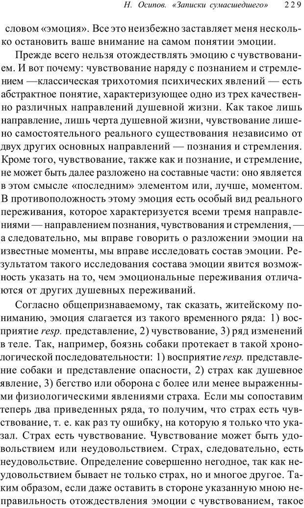 PDF. Классический психоанализ и художественная литература. Лейбин В. М. Страница 229. Читать онлайн