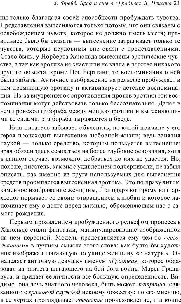 PDF. Классический психоанализ и художественная литература. Лейбин В. М. Страница 23. Читать онлайн