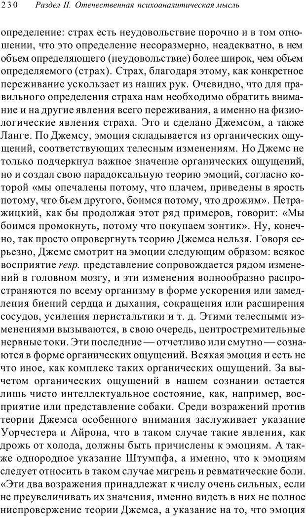 PDF. Классический психоанализ и художественная литература. Лейбин В. М. Страница 230. Читать онлайн