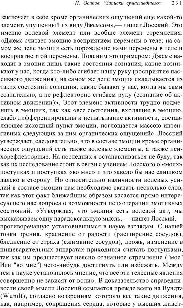 PDF. Классический психоанализ и художественная литература. Лейбин В. М. Страница 231. Читать онлайн