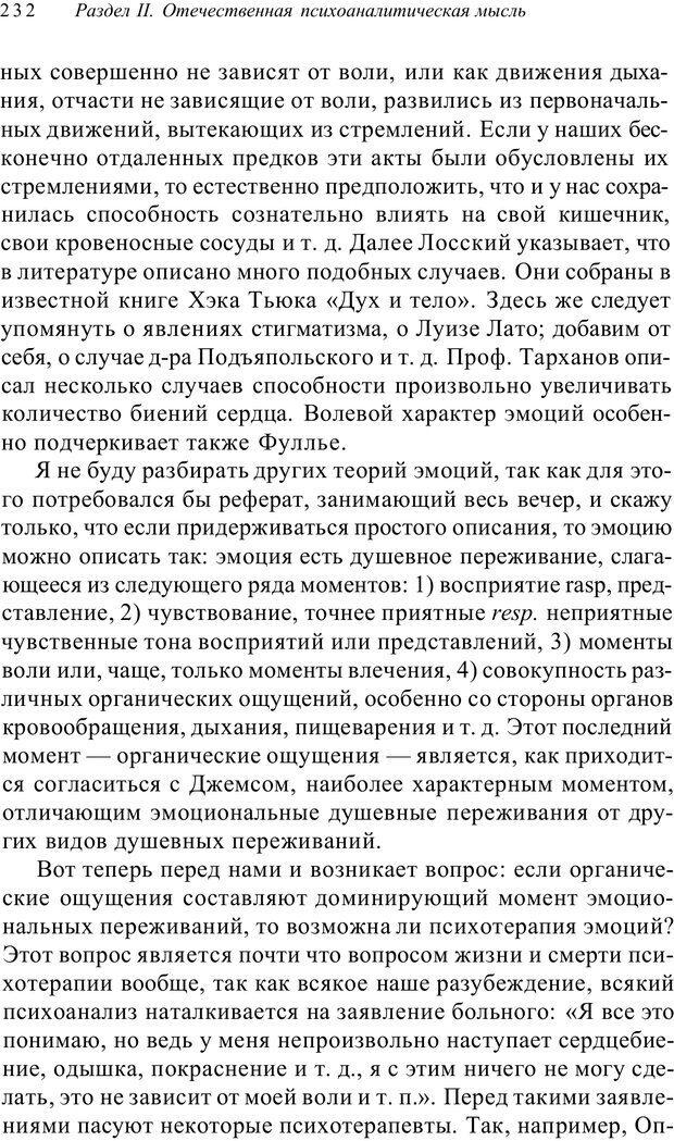 PDF. Классический психоанализ и художественная литература. Лейбин В. М. Страница 232. Читать онлайн
