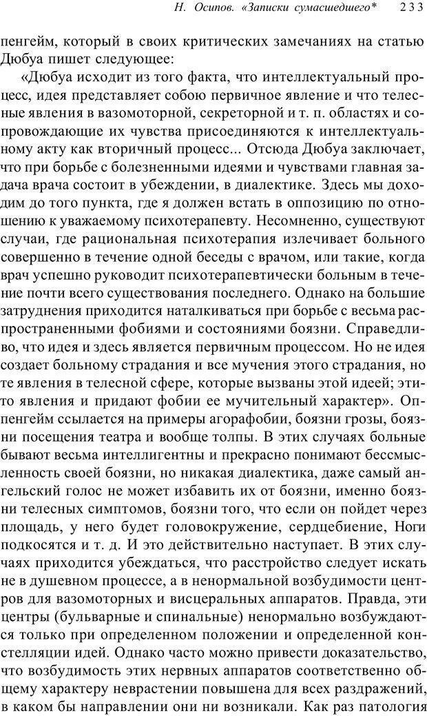 PDF. Классический психоанализ и художественная литература. Лейбин В. М. Страница 233. Читать онлайн