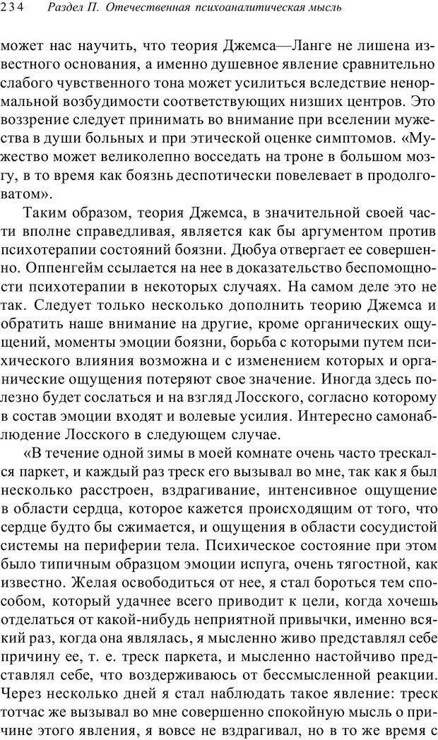 PDF. Классический психоанализ и художественная литература. Лейбин В. М. Страница 234. Читать онлайн