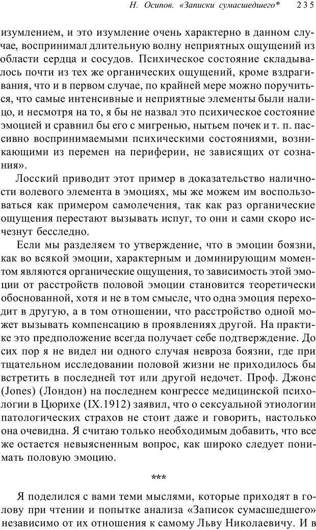 PDF. Классический психоанализ и художественная литература. Лейбин В. М. Страница 235. Читать онлайн