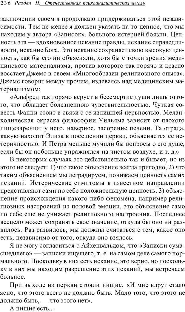 PDF. Классический психоанализ и художественная литература. Лейбин В. М. Страница 236. Читать онлайн