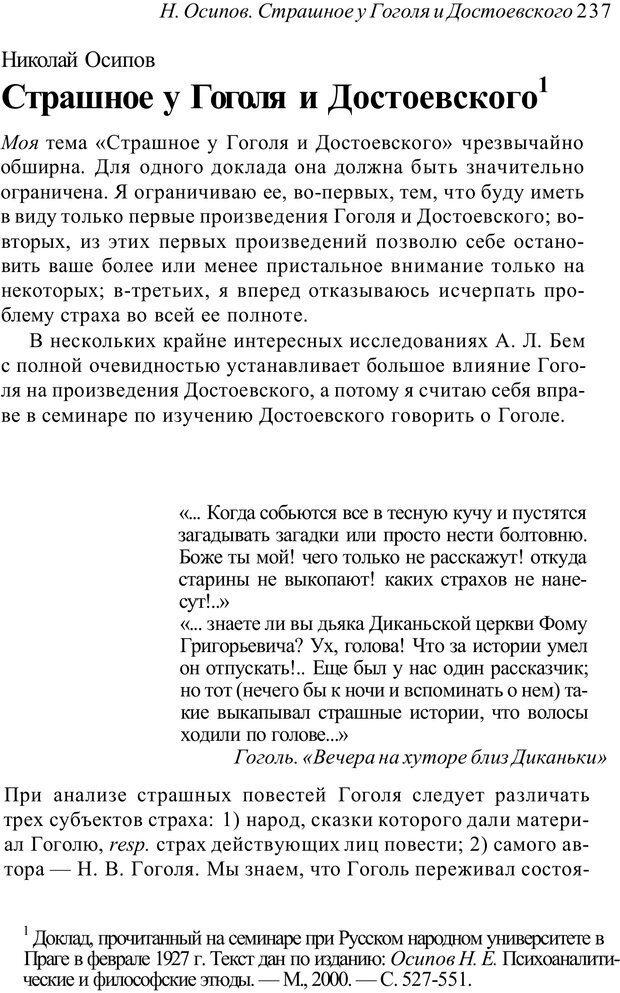 PDF. Классический психоанализ и художественная литература. Лейбин В. М. Страница 237. Читать онлайн