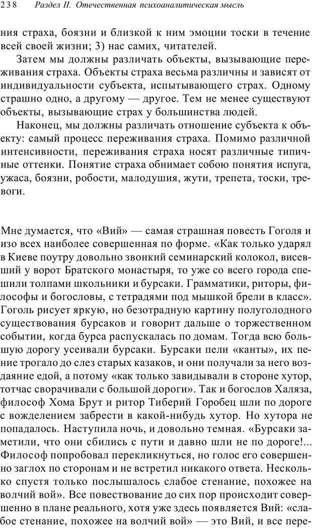PDF. Классический психоанализ и художественная литература. Лейбин В. М. Страница 238. Читать онлайн