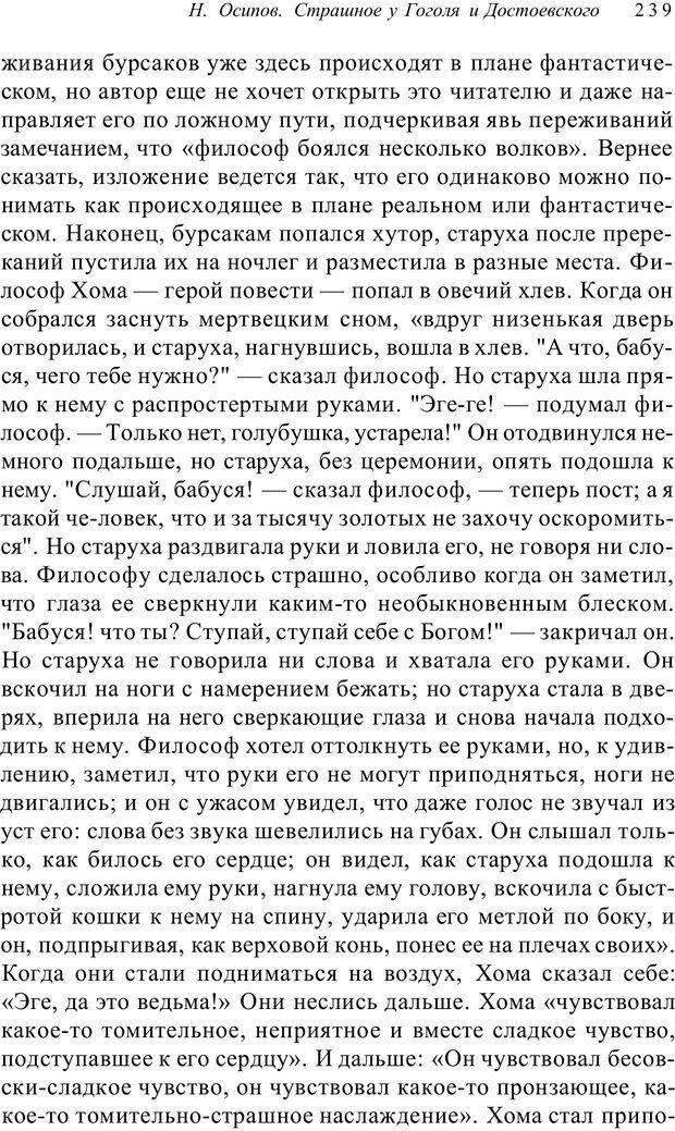 PDF. Классический психоанализ и художественная литература. Лейбин В. М. Страница 239. Читать онлайн