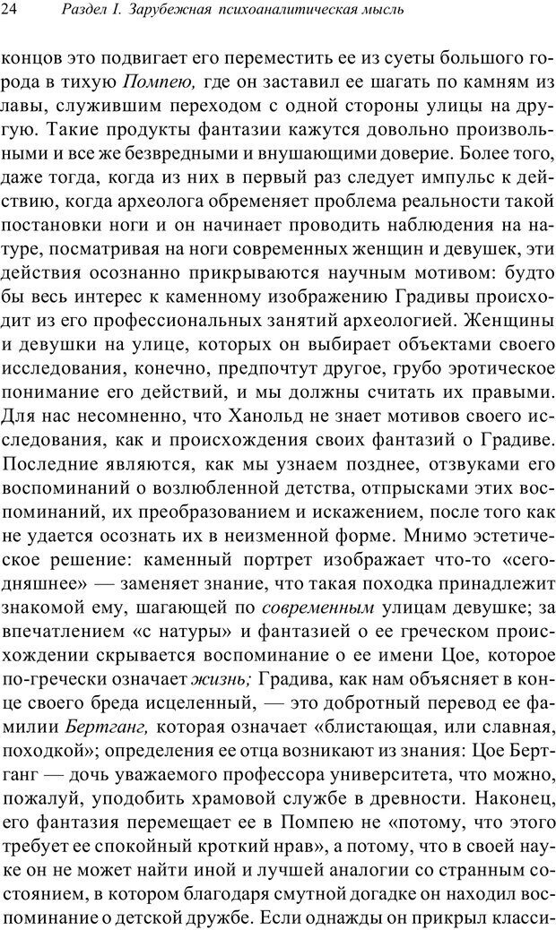PDF. Классический психоанализ и художественная литература. Лейбин В. М. Страница 24. Читать онлайн