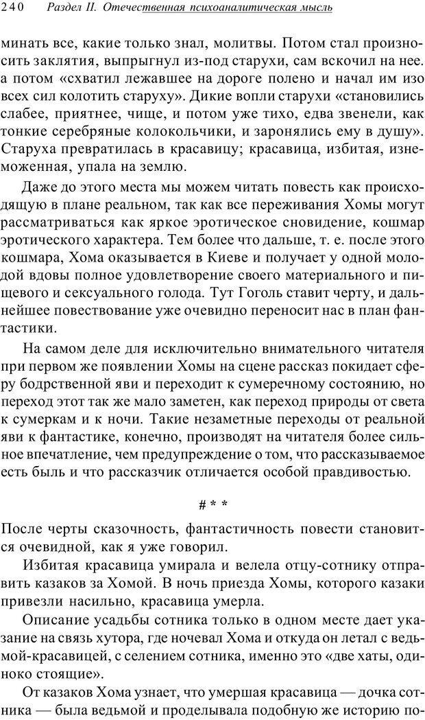 PDF. Классический психоанализ и художественная литература. Лейбин В. М. Страница 240. Читать онлайн