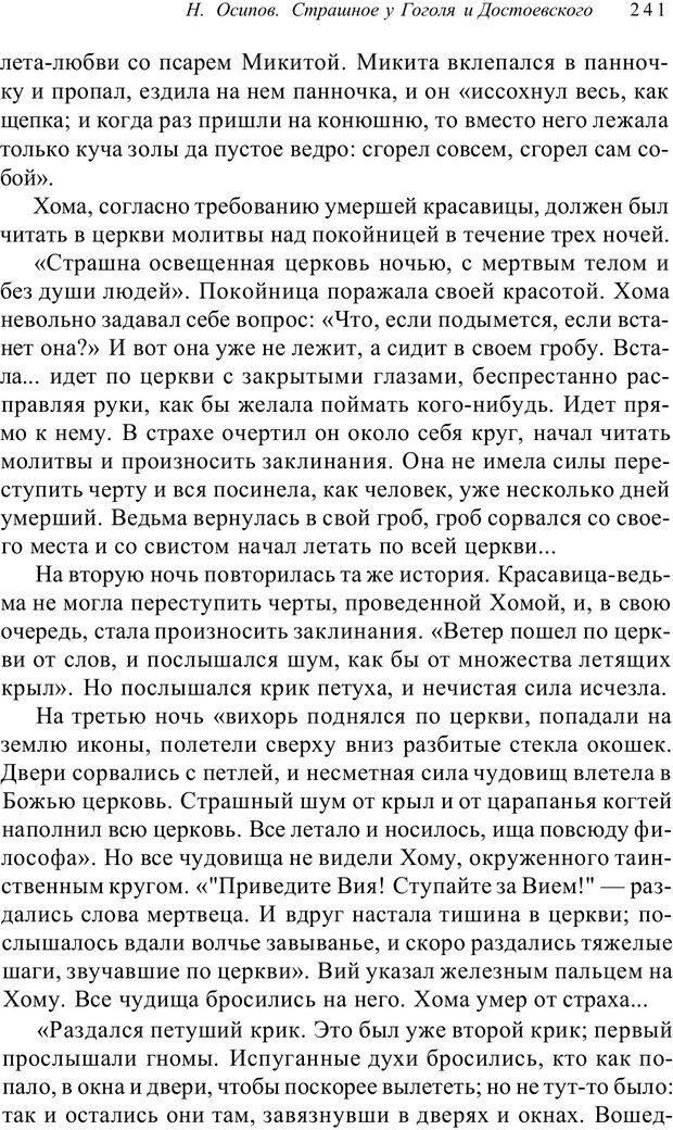 PDF. Классический психоанализ и художественная литература. Лейбин В. М. Страница 241. Читать онлайн