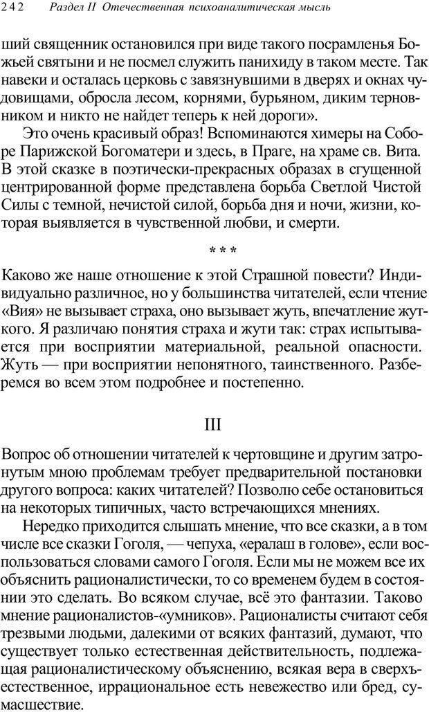 PDF. Классический психоанализ и художественная литература. Лейбин В. М. Страница 242. Читать онлайн