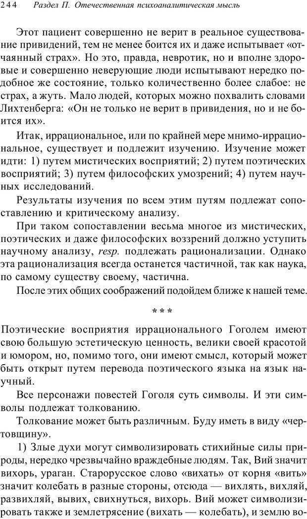 PDF. Классический психоанализ и художественная литература. Лейбин В. М. Страница 244. Читать онлайн