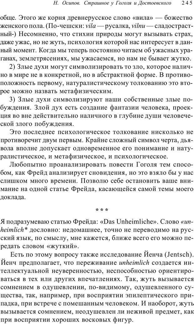 PDF. Классический психоанализ и художественная литература. Лейбин В. М. Страница 245. Читать онлайн