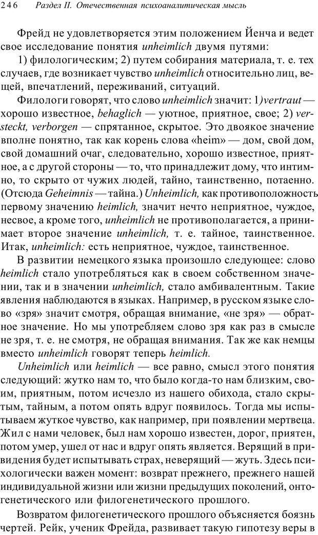 PDF. Классический психоанализ и художественная литература. Лейбин В. М. Страница 246. Читать онлайн