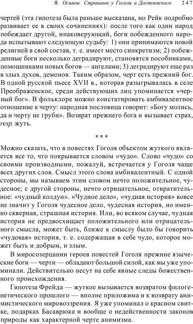 PDF. Классический психоанализ и художественная литература. Лейбин В. М. Страница 247. Читать онлайн