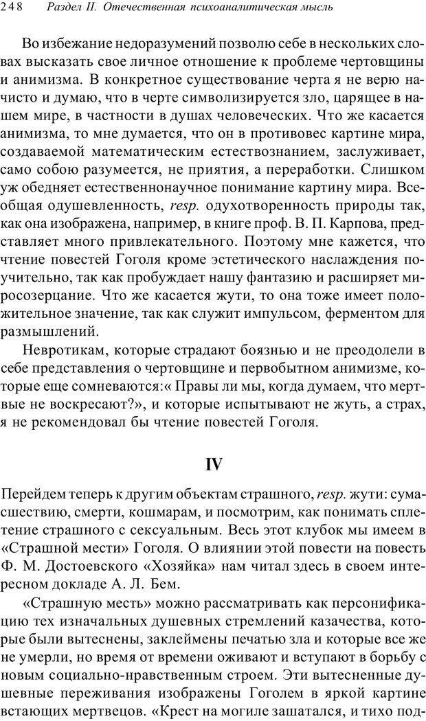 PDF. Классический психоанализ и художественная литература. Лейбин В. М. Страница 248. Читать онлайн