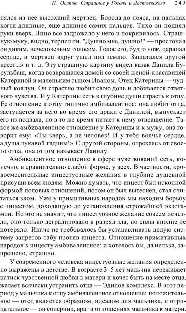 PDF. Классический психоанализ и художественная литература. Лейбин В. М. Страница 249. Читать онлайн