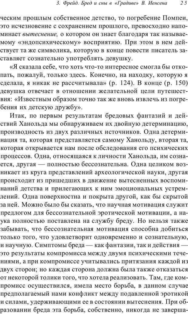 PDF. Классический психоанализ и художественная литература. Лейбин В. М. Страница 25. Читать онлайн