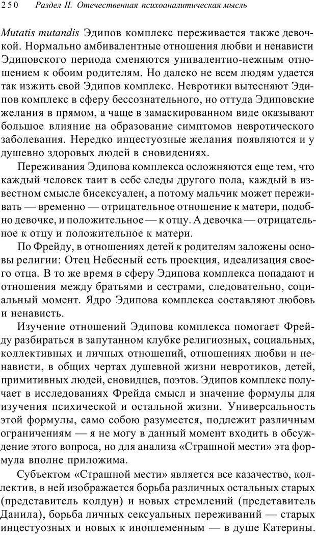 PDF. Классический психоанализ и художественная литература. Лейбин В. М. Страница 250. Читать онлайн