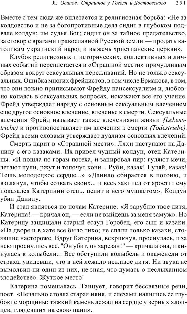 PDF. Классический психоанализ и художественная литература. Лейбин В. М. Страница 251. Читать онлайн