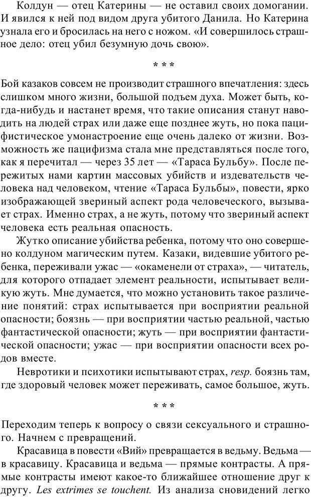 PDF. Классический психоанализ и художественная литература. Лейбин В. М. Страница 252. Читать онлайн