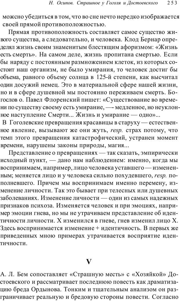 PDF. Классический психоанализ и художественная литература. Лейбин В. М. Страница 253. Читать онлайн