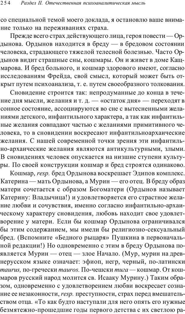 PDF. Классический психоанализ и художественная литература. Лейбин В. М. Страница 254. Читать онлайн
