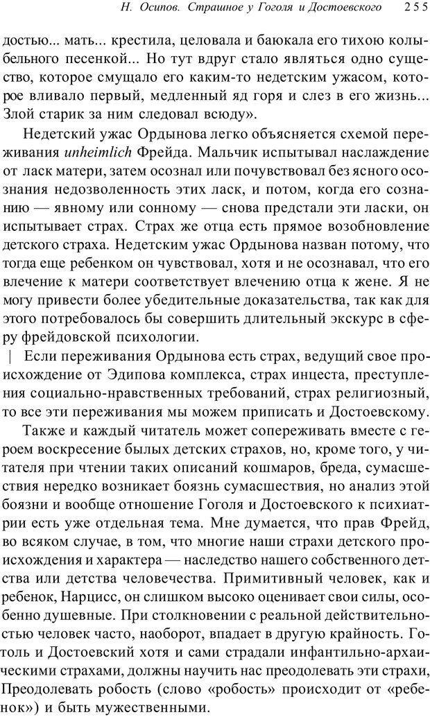 PDF. Классический психоанализ и художественная литература. Лейбин В. М. Страница 255. Читать онлайн