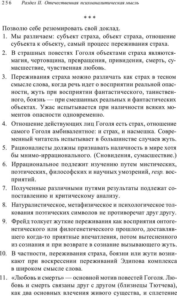 PDF. Классический психоанализ и художественная литература. Лейбин В. М. Страница 256. Читать онлайн