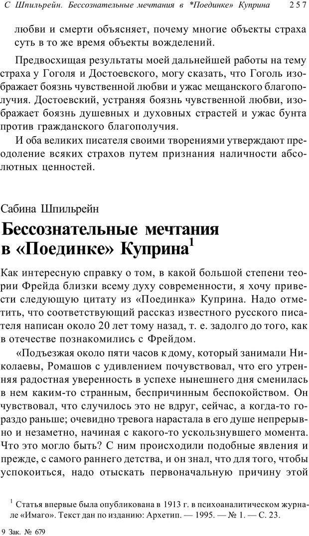 PDF. Классический психоанализ и художественная литература. Лейбин В. М. Страница 257. Читать онлайн
