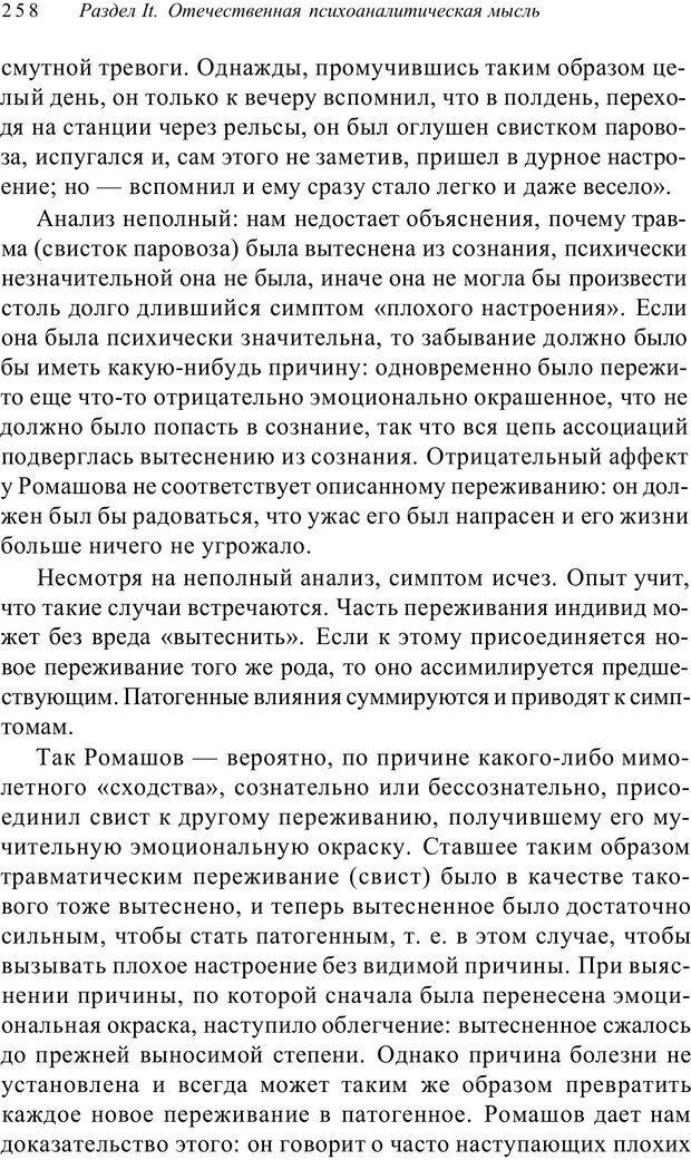 PDF. Классический психоанализ и художественная литература. Лейбин В. М. Страница 258. Читать онлайн