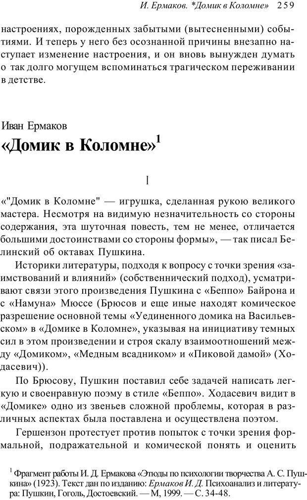 PDF. Классический психоанализ и художественная литература. Лейбин В. М. Страница 259. Читать онлайн