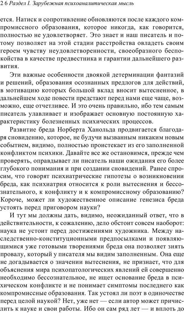 PDF. Классический психоанализ и художественная литература. Лейбин В. М. Страница 26. Читать онлайн