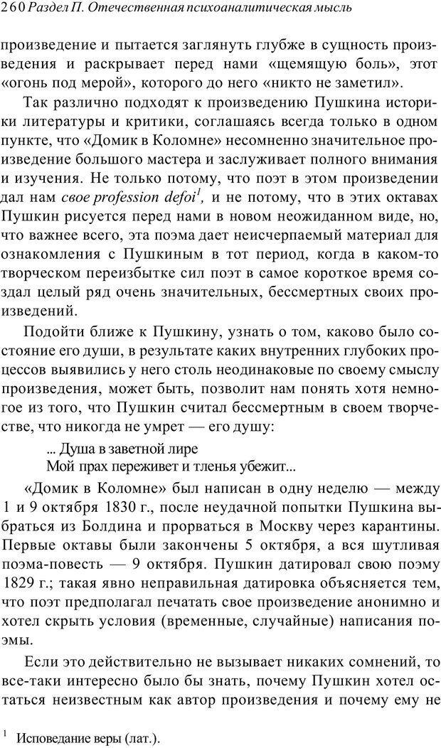 PDF. Классический психоанализ и художественная литература. Лейбин В. М. Страница 260. Читать онлайн