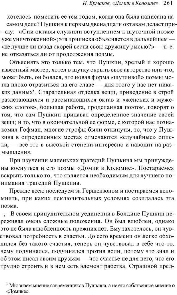 PDF. Классический психоанализ и художественная литература. Лейбин В. М. Страница 261. Читать онлайн